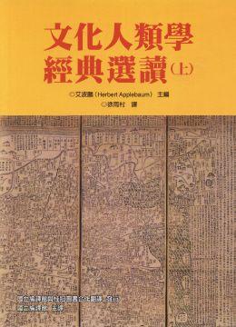 文化人類學經典選讀(上)