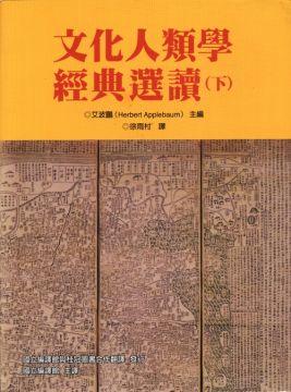 文化人類學經典選讀(下)
