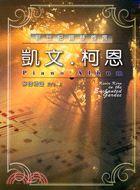 凱文科恩琴譜精選 第 2冊(平裝)