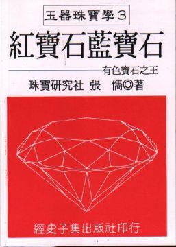 紅寶石藍寶石