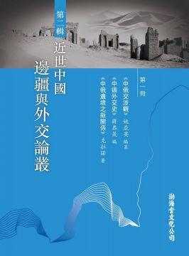 近世中國邊疆與外交論叢:第二輯(6冊)