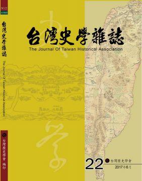台灣史學雜誌第22期