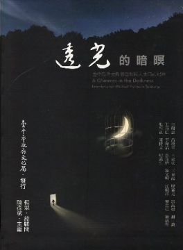 透光的暗暝:臺中政治受難者暨相關人士口訪紀錄(A Glimmer in the Darkness:Interviews with Political Victims in Taichung)(精裝)