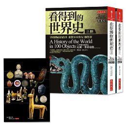 看得到的世界史:99樣物品的故事.你對未來會有1個答案(大英博物館來台展出紀念,限量套書附L夾)