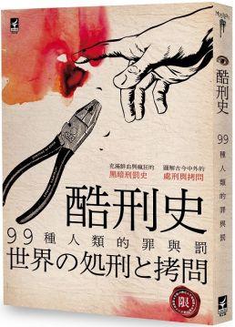酷刑史:99種人類的罪與罰(限)