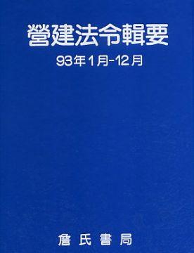 營建法令輯要. 93年1月-12月(精裝)