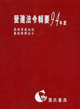營建法令輯要. 94年1月-12月(精裝)