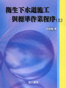 衛生下水道施工與標準作業程序(上冊:平裝附光碟片)
