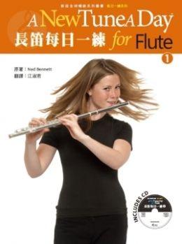繁體中文版 A New Tune A Day 長笛每日一練(1)(附伴奏CD一片)