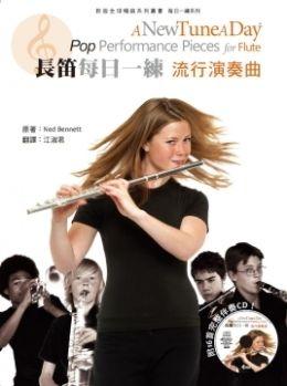 繁體中文版 A New Tune A Day 長笛每日一練.流行演奏曲(附伴奏CD一片)