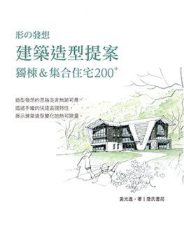 建築造型提案:獨棟&集合住宅200 PLUS