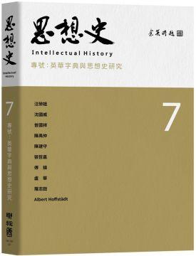 思想史7:英華字典與思想史研究