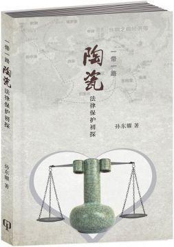 一帶一路:陶瓷法律保護初探(簡體書)