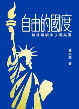 自由的國度:普林斯頓尖子看美國