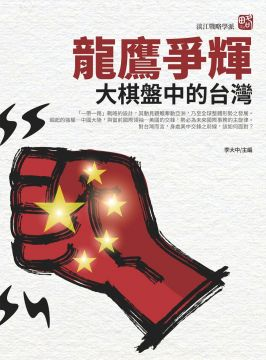 龍鷹爭輝:大棋盤中的台灣