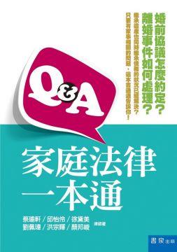 Q&A家庭法律一本通