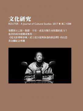 文化研究期刊(第24期、2017春)