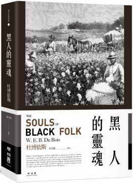 黑人的靈魂