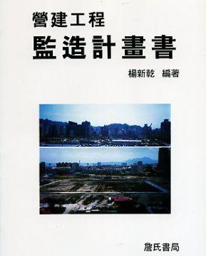 營建工程監造計畫書(平裝)