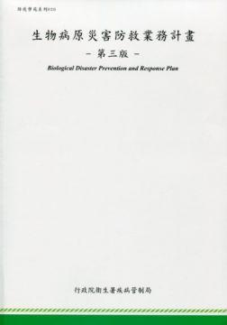 生物病原災害防救業務計畫(第三版)