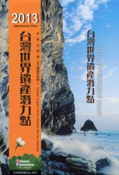2013年記事曆:台灣世界遺產潛力點(精裝)
