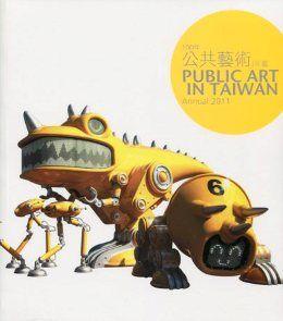 100年公共藝術年鑑 PUBLIC ART IN TAIWAN ANNUAL 2011 (中英對照)