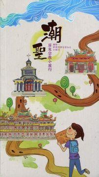潮聖:屏東宗教小旅行(中日對照)