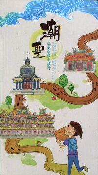 潮聖:屏東宗教小旅行(中韓對照)