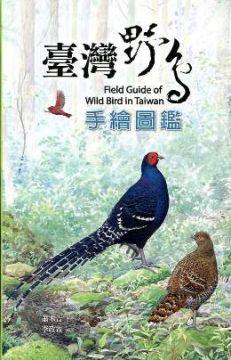 臺灣野鳥手繪圖鑑(精裝)