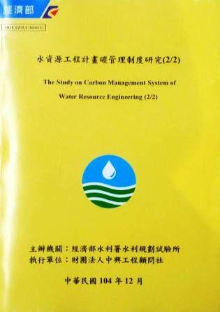 水資源工程計畫碳管理制度研究(2/2)(附光碟)