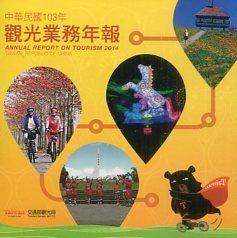 中華民國103年觀光業務年報(光碟)