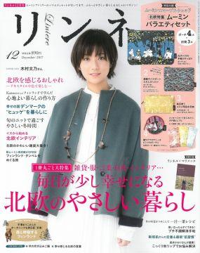 自然生活風格服飾圖鑑 12月號/2017