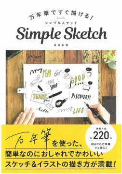 鋼筆描繪簡單生活插畫圖樣實例手冊