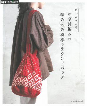 鉤針編織配色組合模樣圓形提袋作品24款