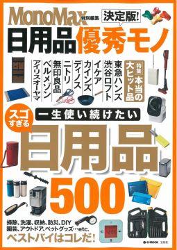 MonoMax最佳實用日用品圖鑑完全特選500