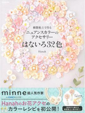 Hanah樹脂黏土製作美麗花卉造型飾品手藝集