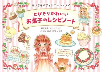 可愛美味蛋糕點心製作食譜插畫手冊