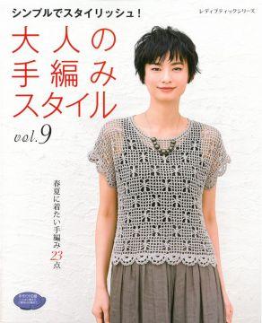 成熟女性時髦編織服飾作品 VOL.9