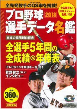 日本職棒選手名鑑口袋版 2018