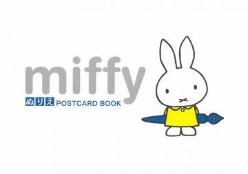 miffy米飛兔著色繪明信片圖案手冊