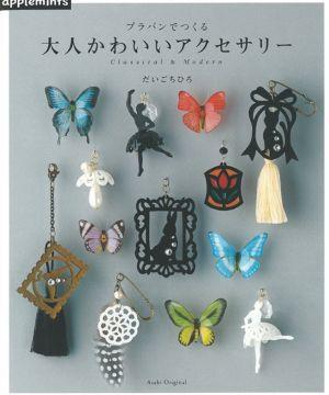 透明塑膠板製作大人可愛飾品小物手藝集