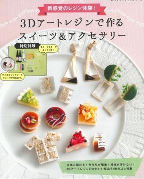透明樹脂製作3D藝術甜點造型小物&飾品手藝集:附材料組
