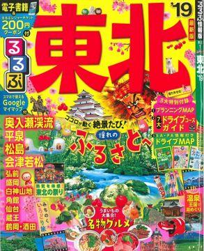 日本東北地方吃喝玩樂情報大蒐集 2019