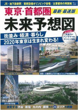 東京‧首都圈未來預想圖最新解析專集