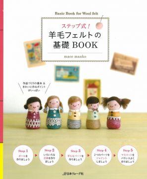 羊毛氈製作飾品玩偶手藝基礎讀本