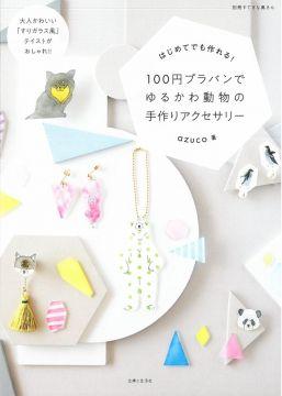 透明塑膠板製作可愛動物造型飾品小物手藝集
