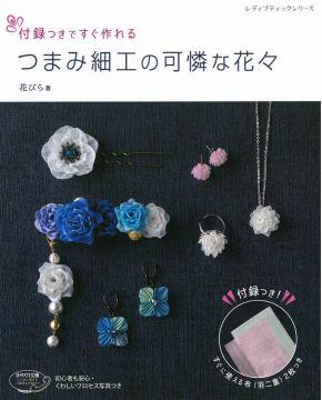 TSUMAMI細工製作可愛花卉造型飾品手藝集:附材料布