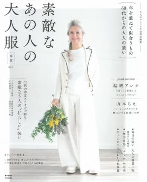 成熟女性美麗時髦穿搭服飾造型讀本春夏 VOL.1
