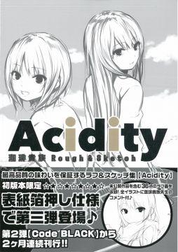 珈琲貴族Rough&Sketch原畫集:Acidity