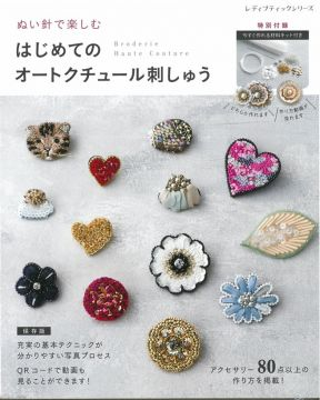Haute Couture刺繡製作美麗飾品小物手藝集:附材料組